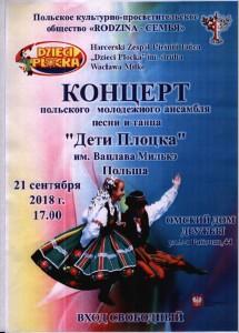 Plakat informujący o jednym z koncertów w Omsku